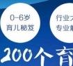 海安红黄蓝6G育儿秘笈免费领取!系统解决0--6岁育儿过程中常见的200个困惑问题!