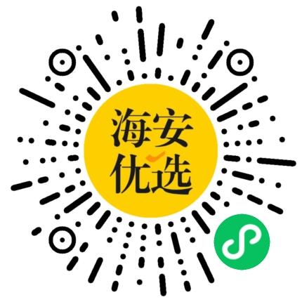 【樱之屋|樱之阁日本料理】108元起抢双人日料套餐!海安吃货们可以出动了!两店通用